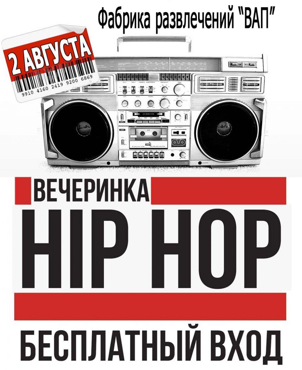 2018-08-02 Хип-хоп вечеринка