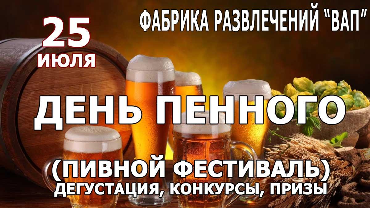 2018-07-25 День пенного. (Праздник пива)
