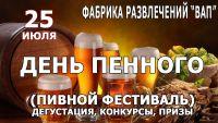 День пенного, пивной фестиваль