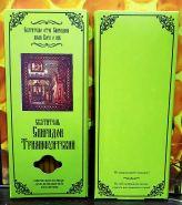 №46(в).Свечи восковые конусные и прямые с прополисом для домашней (келейной) молитвы , длина 19,5см., Ø 7мм. (10 шт. в коробочке)