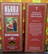 №10(в).Свечи восковые конусные и прямые с прополисом для домашней (келейной) молитвы , длина 19,5см., Ø 7мм. (10 шт. в коробочке)