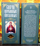 №15(в).Свечи восковые конусные и прямые с прополисом для домашней (келейной) молитвы , длина 19,5см., Ø 7мм. (10 шт. в коробочке)