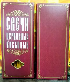 №16(в).Свечи восковые конусные и прямые с прополисом для домашней (келейной) молитвы , длина 19,5см., Ø 7мм. (10 шт. в коробочке)