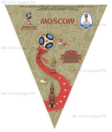 Сувенир вымпел на присоске в автомобиль Москва 14 х 17 см 2018 FIFA World Cup Russia