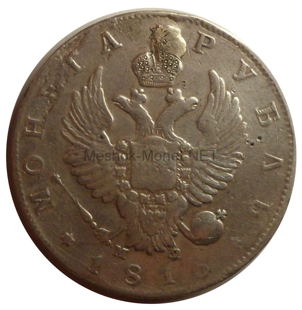1 рубль 1815 года СПБ-МФ # 1