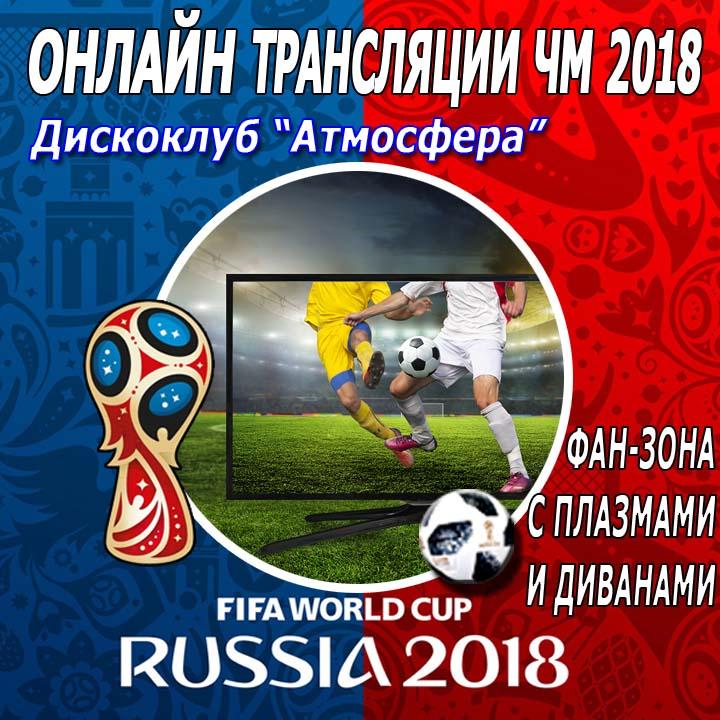 2018-07-15  Прямые трансляция ЧМ 2018 до самого финала.