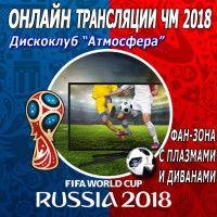 Банер финала ЧМ 2018