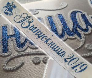Лента ВЫПУСКНИЦА 2019, объемная 3d, атлас, белая-синим