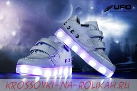 Светящиеся кроссовки UFO white D093-W