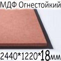 МДФ огнестойкий 2440*1220*18 мм