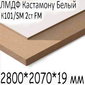 ЛМДФ БЕЛЫЙ 2800*2070*19 мм  К101/SM 2ст FM