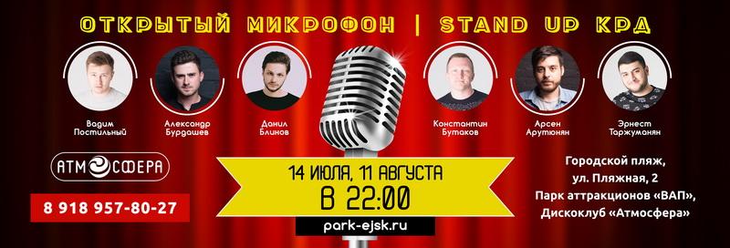 2018-07-14 Стендап шоу