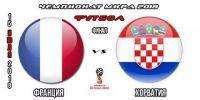 Франция-хорватия, Финал ЧМ 2018