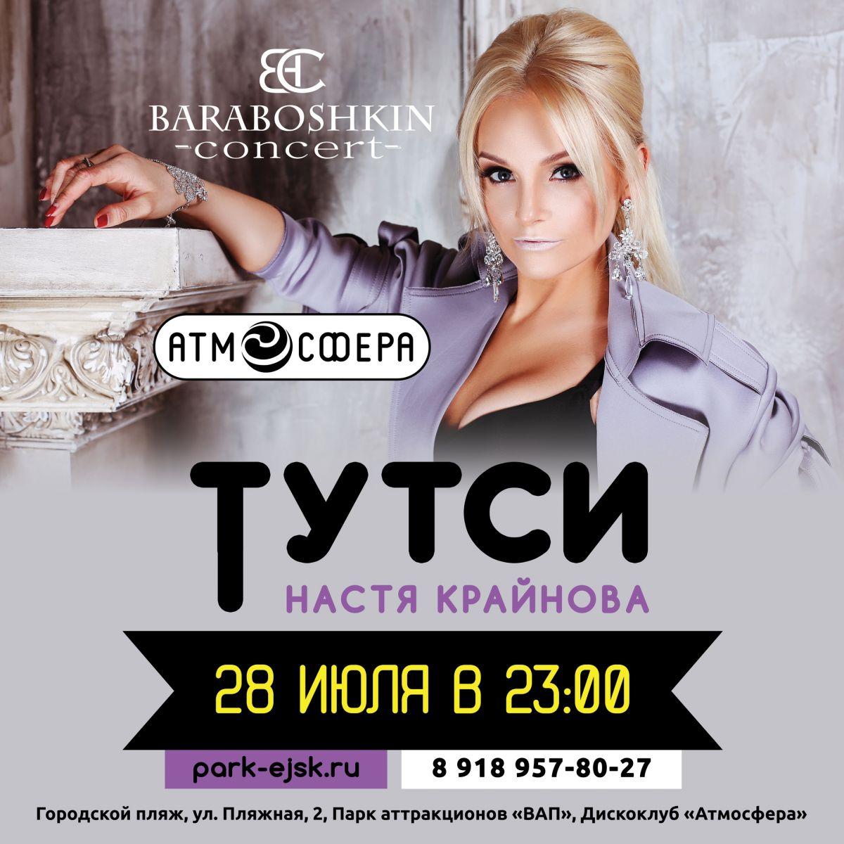 """2018-07-28 Концерт Насти Крайновой (Группа """"Тутси"""")"""