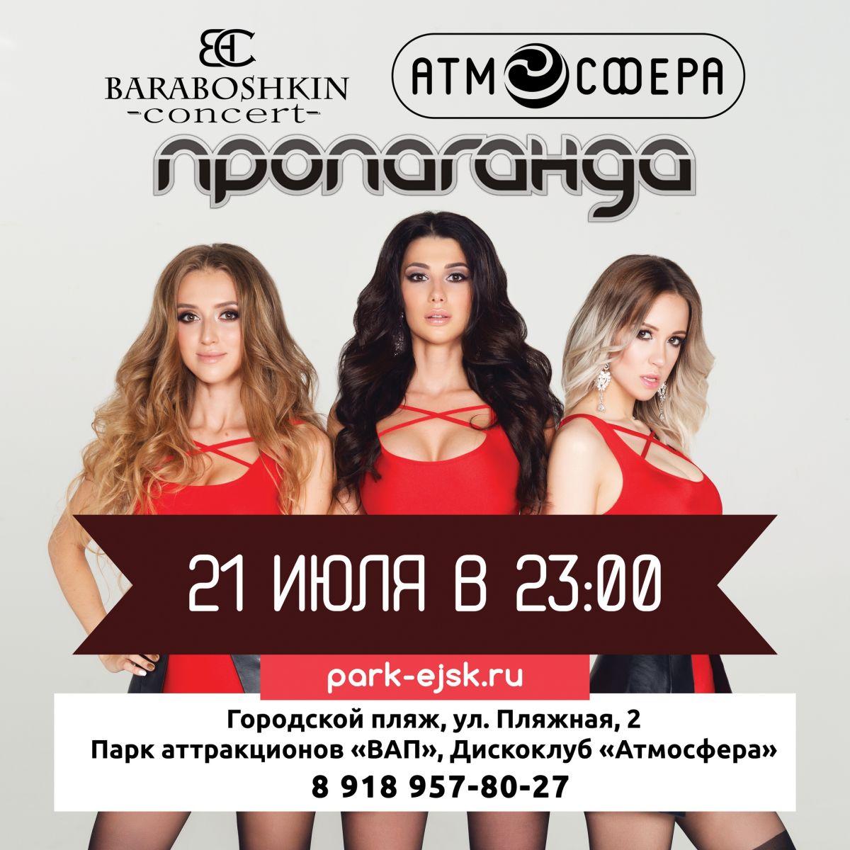 """2018-07-21 Группа """"Пропаганда"""""""