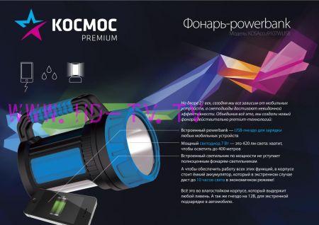 Фонарь светодиодный Космос Premium