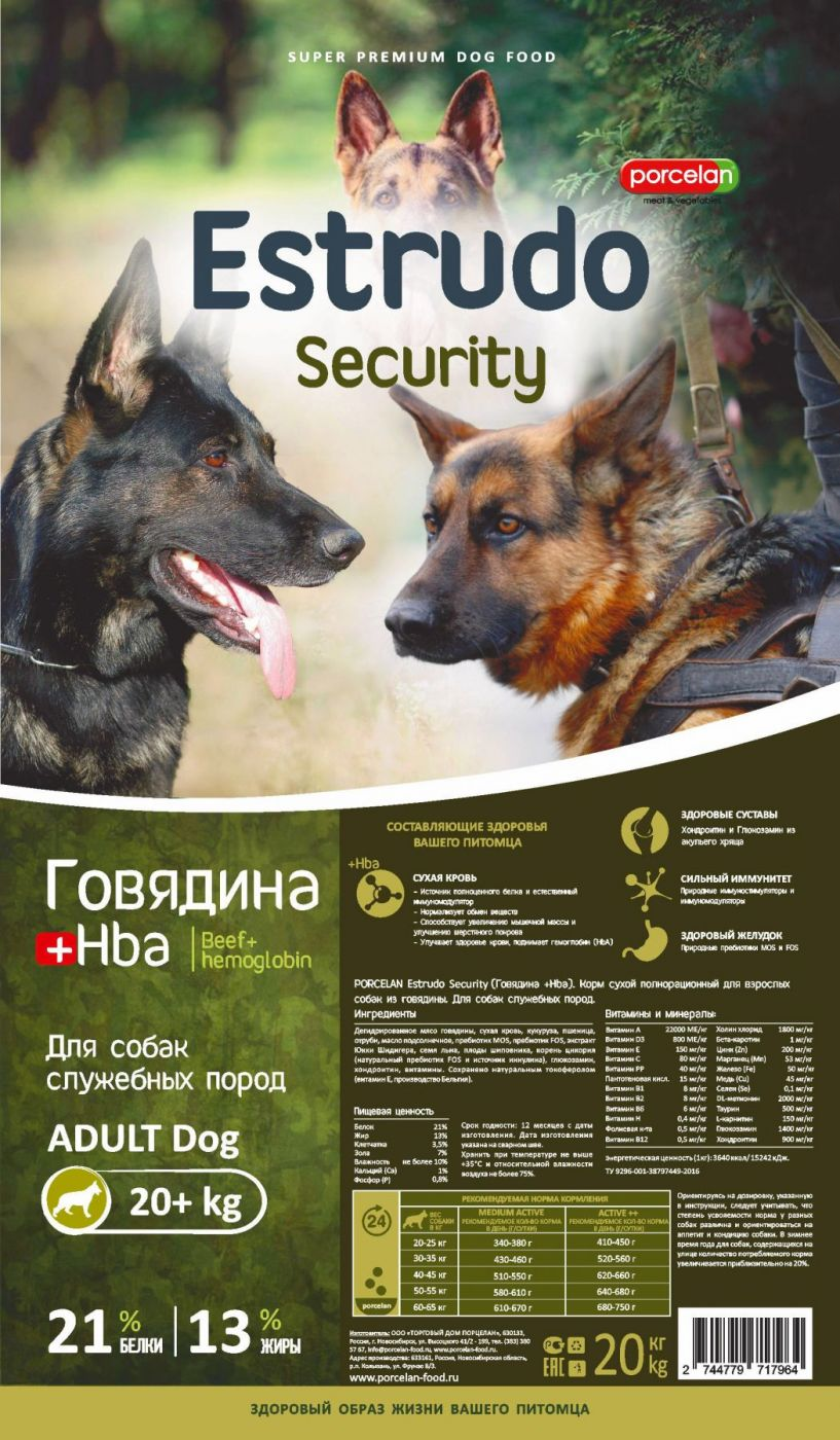 PORCELAN Estrudo Security (Говядина +Hba)