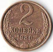 2 копейки. 1980 год. СССР.