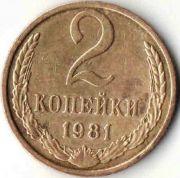 2 копейки. 1981 год. СССР.