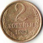 2 копейки. 1983 год. СССР.