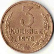 3 копейки. 1979 год. СССР.
