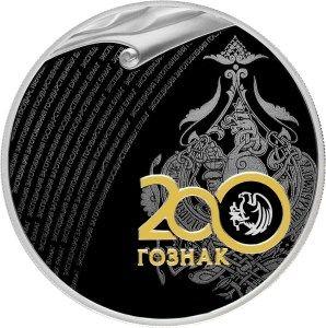 3 рубля 2018 г. 200-летия ГОЗНАК