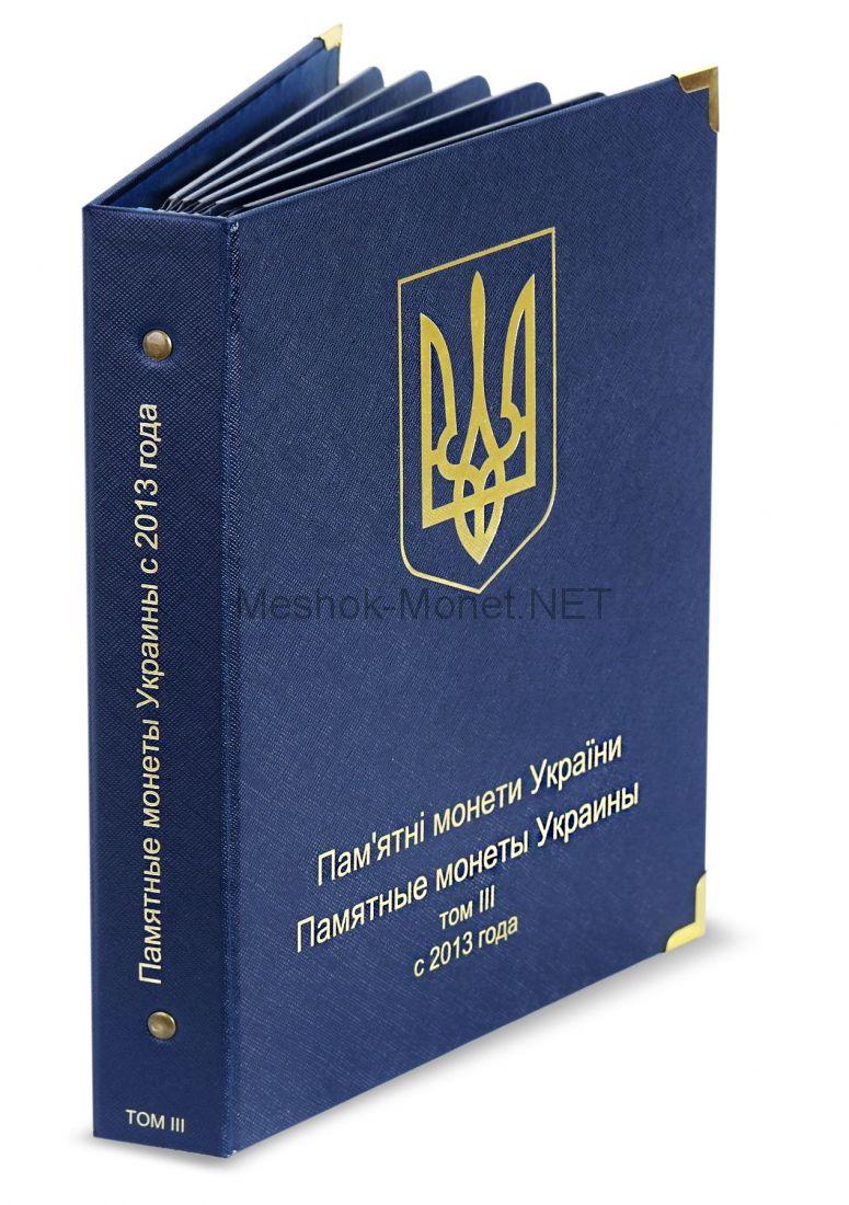 Альбом для юбилейных монет Украины: Том III (с 2013 года)