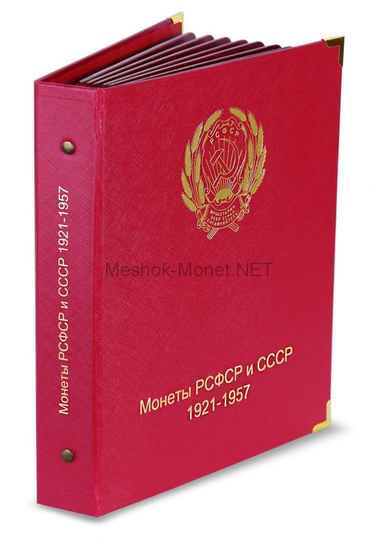 Альбом под регулярные монеты РСФСР и СССР 1921-1957 гг. (по номиналам)