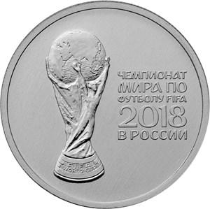 25 рублей 2018г. Кубок