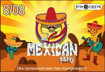 2018-08-08 Мексиканская вечеринка