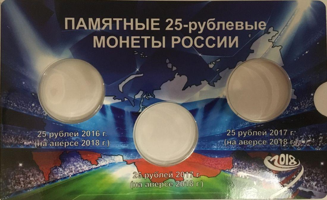 Блистер для трех монет 25 рублей Чемпионат мира по футболу