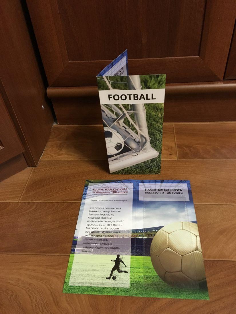 Буклет для банкноты Футбол