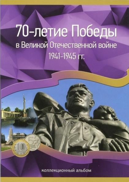Альбом-планшет для 40 монет, посвященных 70-летию Победы в ВОВ