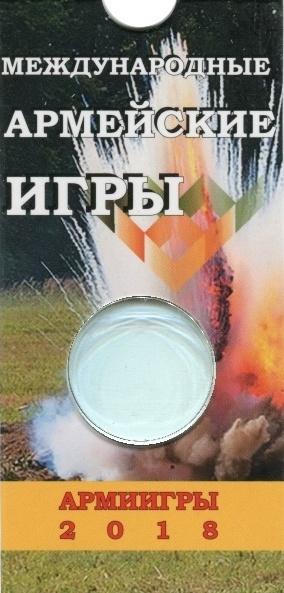Блистер для монеты 25 рублей 2018г. Армейские Международные Игры