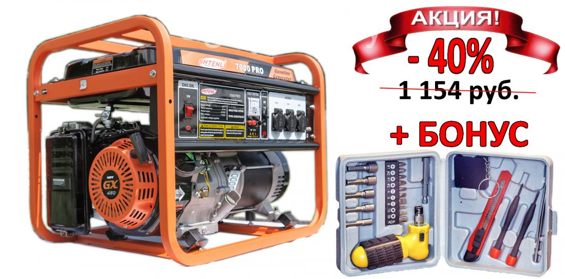 Бензогенератор Shtenli Pro S 7000 6,5 квт  эл. стартер,колеса, ручки. 220 (3 разетки) экран)