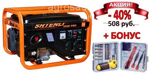 Бензогенератор Shtenli Pro S 3500 (2,8 кВт эл. стартер, колеса, ручки выход на 8 и 12а, экран)