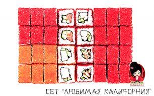 ЛЮБИМАЯ КАЛИФОРНИЯ 32 шт.