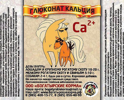 Глюконат кальция 1 кг. Богатырские корма