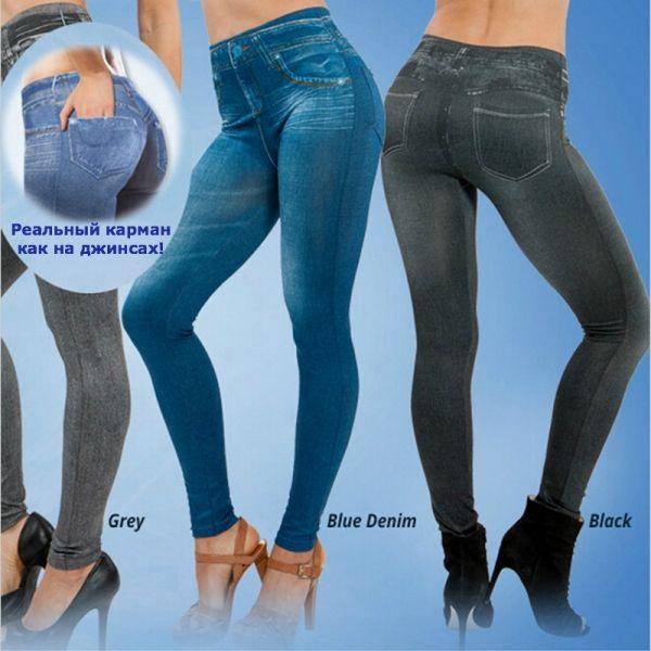 Леджинсы Slim Jeggings с карманами, утепленные (комплект из 3-х цветов) Оригинал