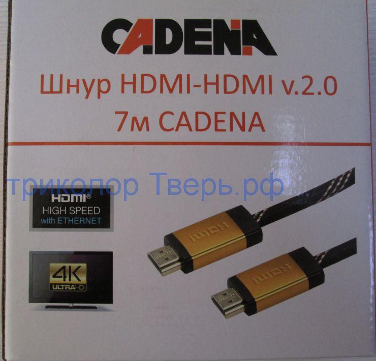 шнур HDMI-HDMI ver. 2.0 Cadena ( 7 метров )