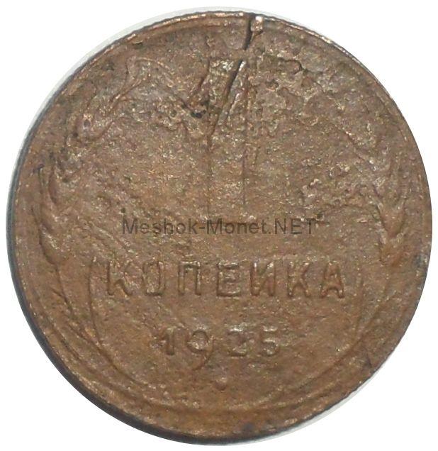 1 копейка 1925 года # 1