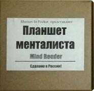 Профессиональный Планшет Менталиста - Mind Reader