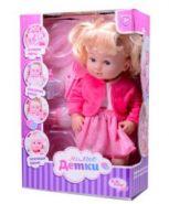 """Многофункциональная кукла  """"Милые детки"""""""