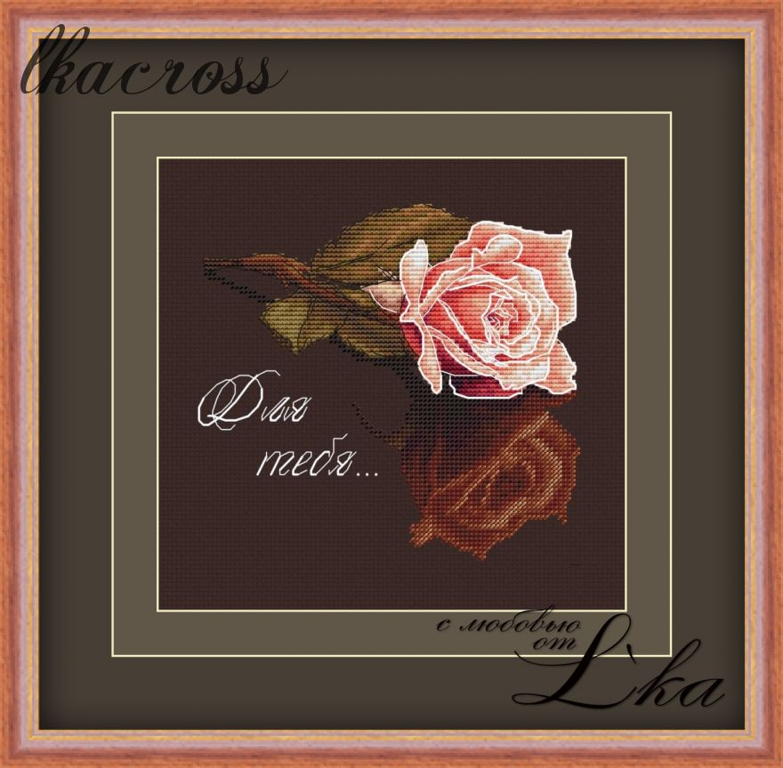 """For you"". Digital cross stitch pattern."