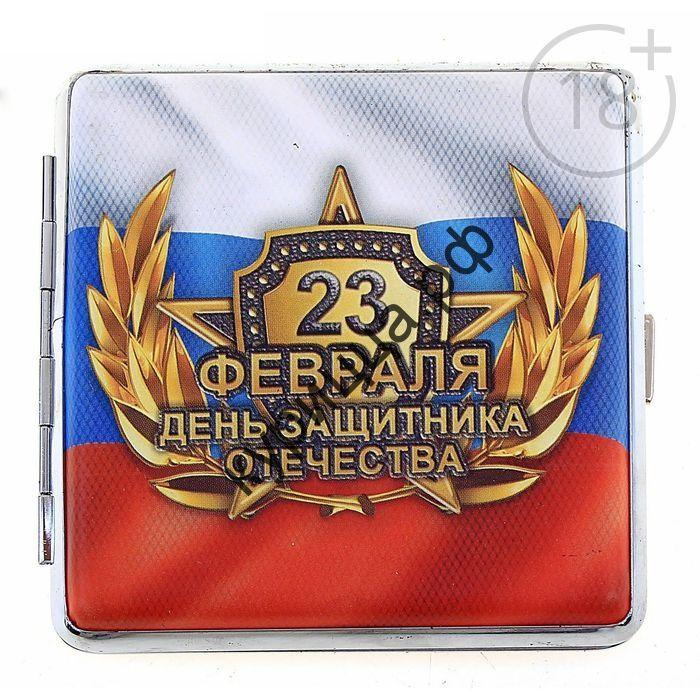 """Портсигар """"С 23 февраля"""""""