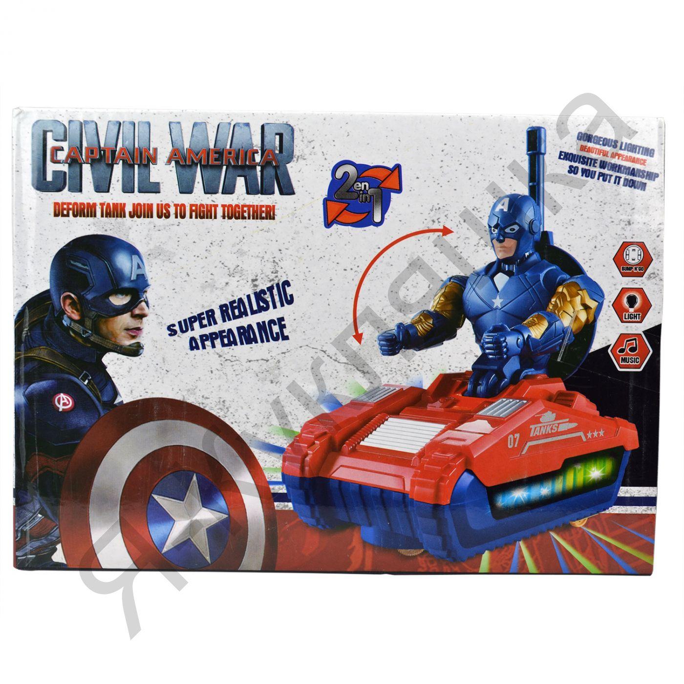 Танк Капитан Америка