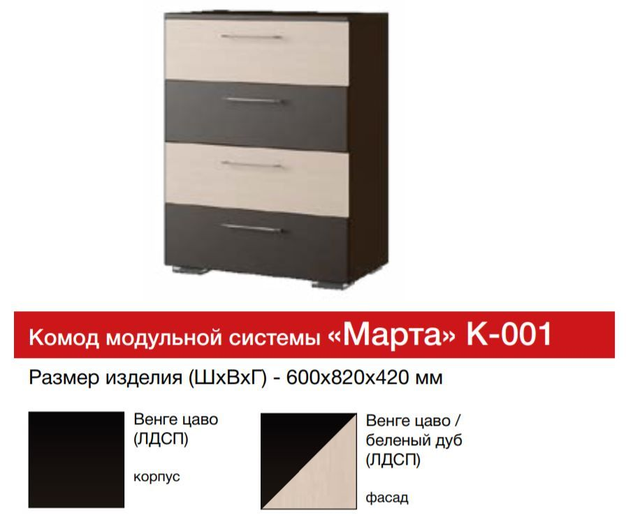 Комод модульной системы Марта К-001