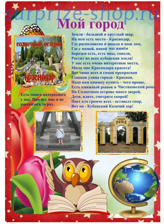 Портфолио: Мой город