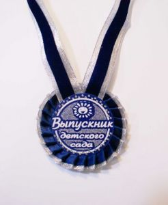- Медаль Розетка Детский сад, стразы, 3d, синяя, СЕРЕБРО
