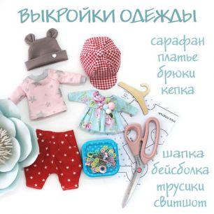 Комплект выкроек съемной одежды для игровой куклы
